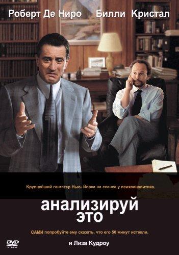 Анализируй это (1999)