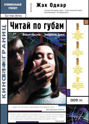 Читай по губам (2001)