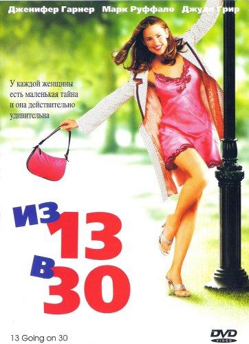 Из 13 в 30 (2004)