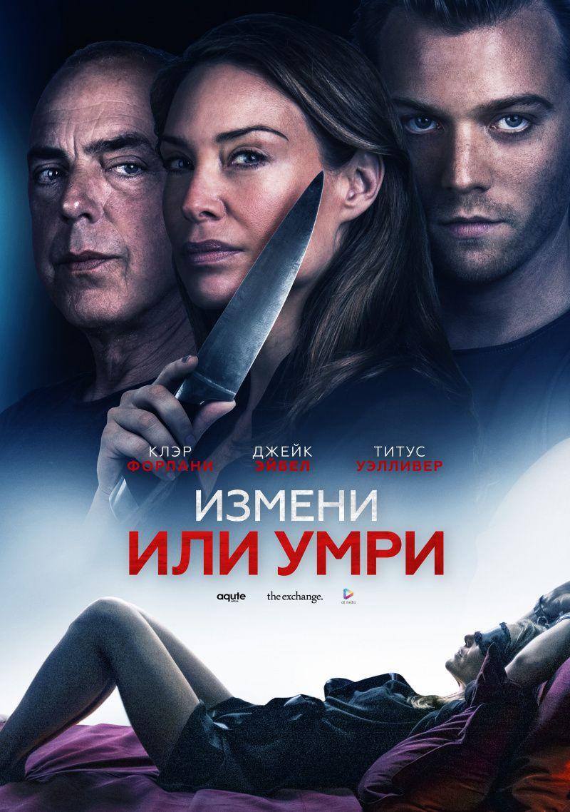 Измени или умри (2019)