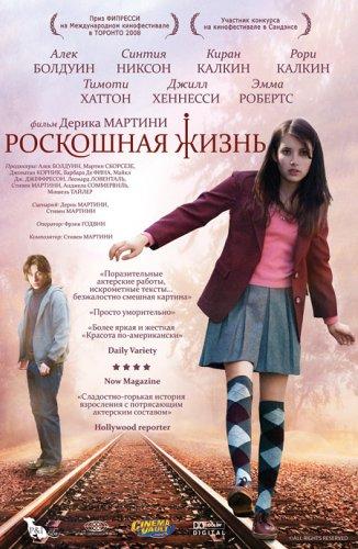 Роскошная жизнь (2008)