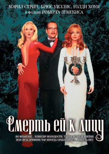 Смерть ей к лицу (1992)